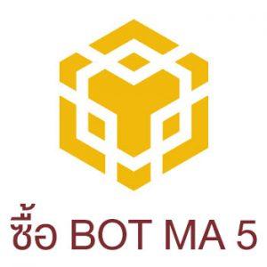 สนใจใช้บริการ BOT MA 5